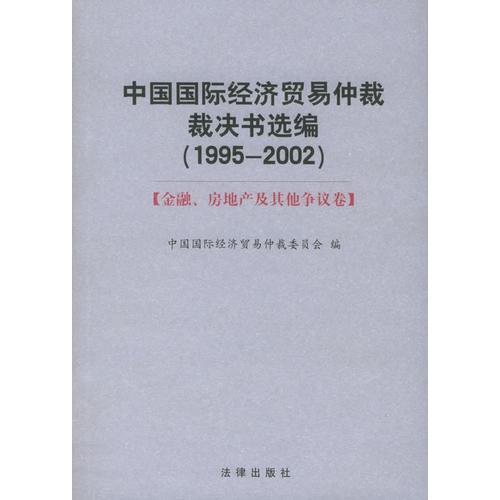 中国国际经济贸易仲裁裁决书选编(1995-2002)(全书共三卷)