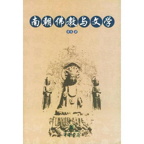 南朝佛教与文学