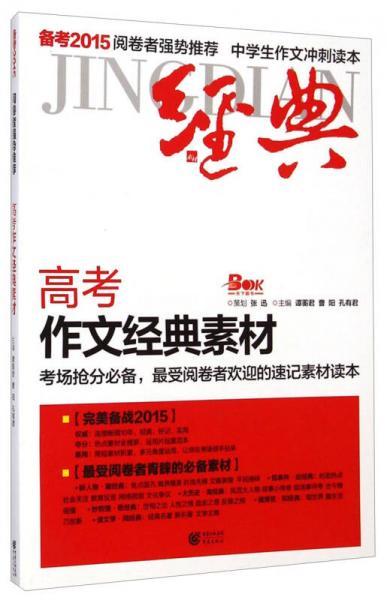 高考作文经典素材(完美备战2015)