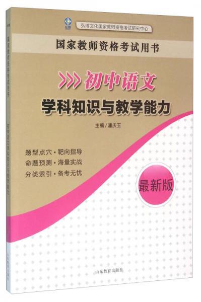 初中语文学科知识与教学能力(最新版)
