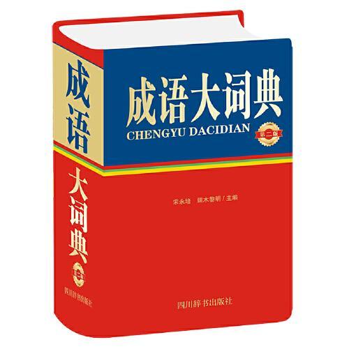 成语大词典(第二版)