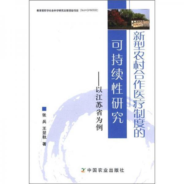 新型农村合作医疗制度的可持续性研究:以江苏省为例