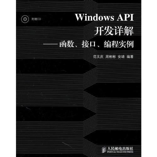 Windows API开发详解