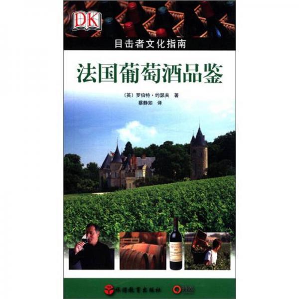 法国葡萄酒品鉴