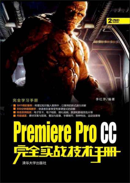 Premiere Pro CC完全实战技术手册/完全学习手册