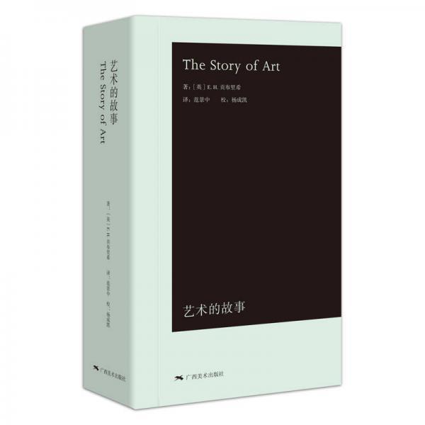 艺术的故事(袖珍本)
