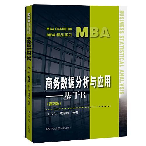 商务数据分析与应用——基于R(第2版)(MBA精品系列)