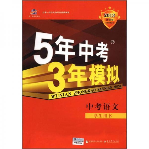 曲一线科学备考·5年中考3年模拟:中考语文(学生用书)(2013新课标)