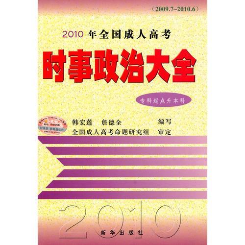 【年末清仓】时事政治大全(专科起点升本科):2010年全国成人高考