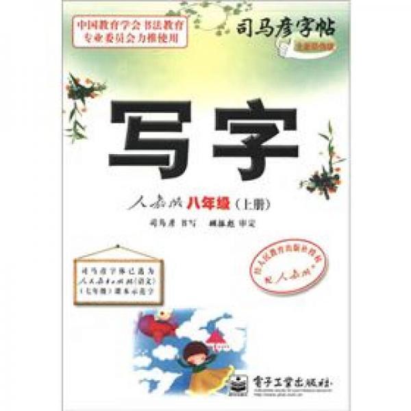 司马彦字帖:写字(8年级)(上册)(人教版)