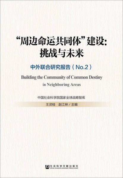 """""""周边命运共同体""""建设:挑战与未来——中外联合研究报告(No.2)"""