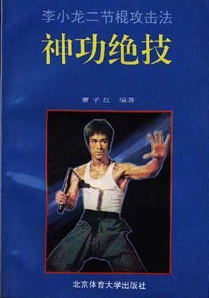 李小龙二节棍攻击法--神功绝技