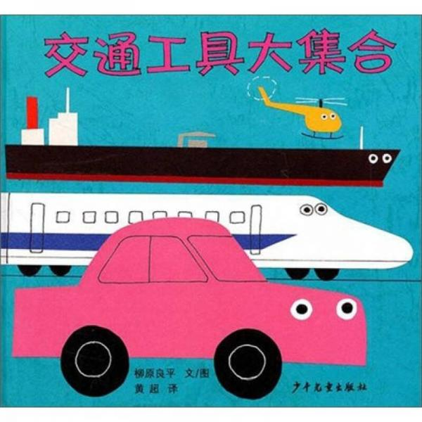 幼幼成长图画书·交通工具大集合