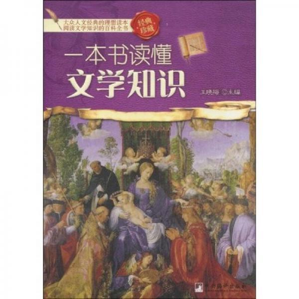 一本书读懂文学知识