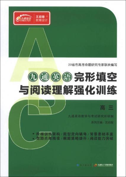 九通英语完形填空与阅读理解强化训练:高3
