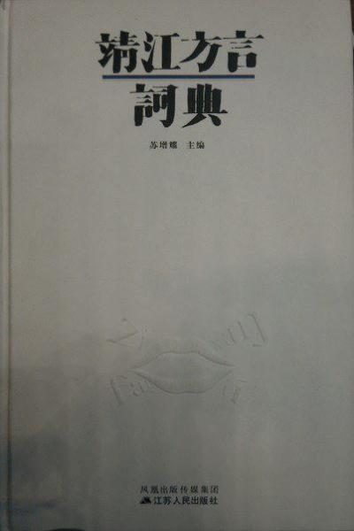 靖江方言词典