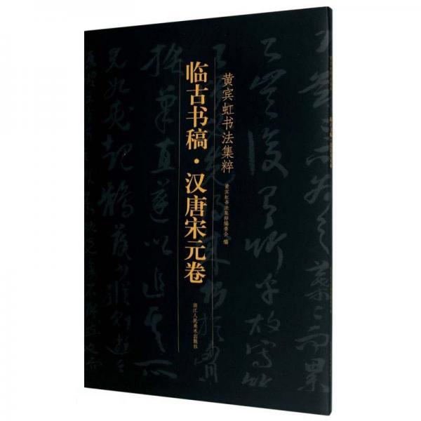 临古书稿(汉唐宋元卷)/黄宾虹书法集粹