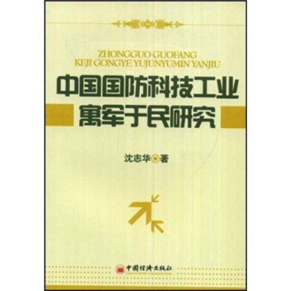 中国国防科技工业寓军于民研究