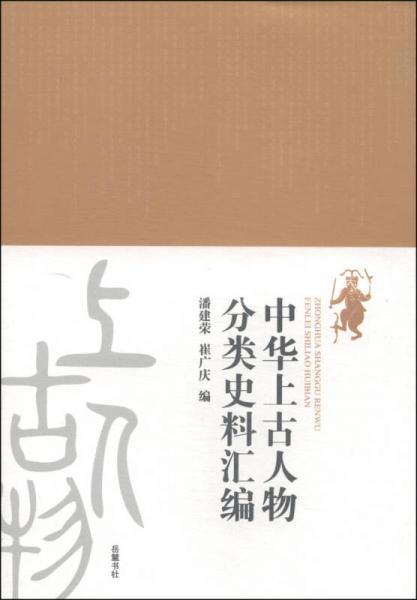 中华上古人物分类史料汇编