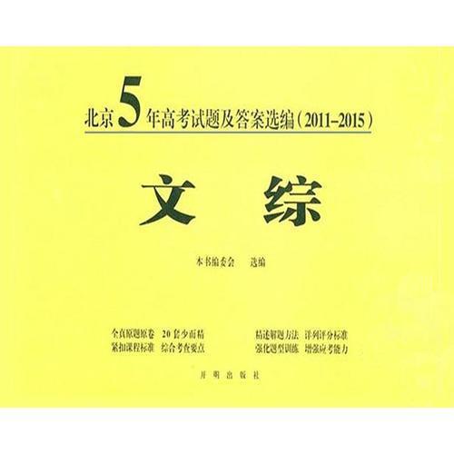北京5年高考试题及答案选编(2011-2015)—文综