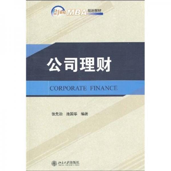 公司理财/21世纪MBA规划教材
