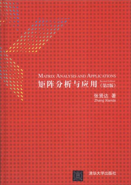矩阵分析与应用(第2版)