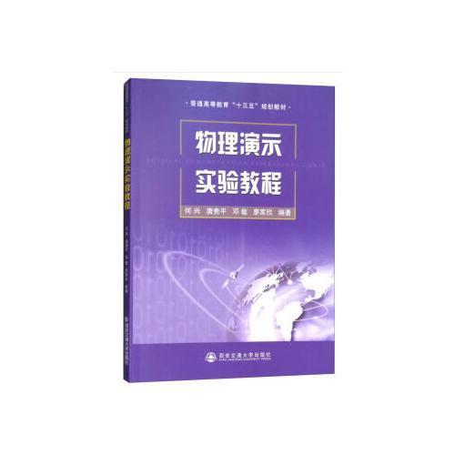 """物理演示实验教程(普通高等教育""""十三五""""规划教材)"""
