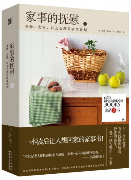 家事的抚慰(上册)