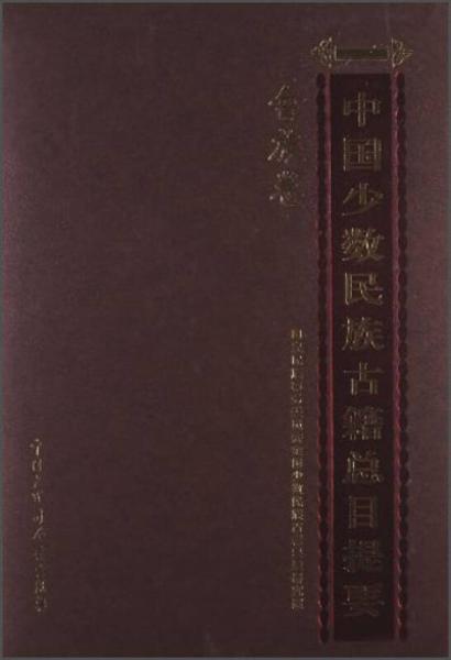 中国少数民族古籍总目提要:畲族卷