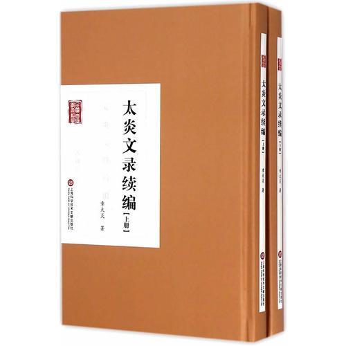 民国首版学术经典丛书. 第2辑:太炎文录续编(上下册)