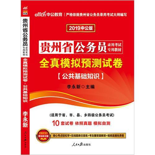 贵州公务员考试中公2019贵州省公务员录用考试专用教材全真模拟预测试卷公共基础知识