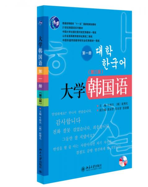 大学韩国语·第一册(第三版)