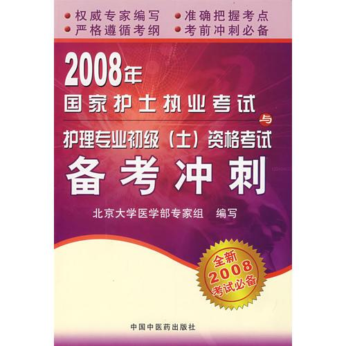 2008年国家护士执业考试与护理专业初级(士)资格考试备考冲刺(全新2008考试必备)