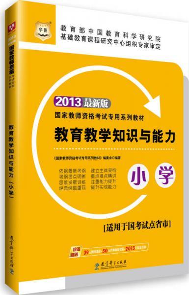 华图·2013国家教师资格考试专用系列教材:教育教学知识与能力(小学)