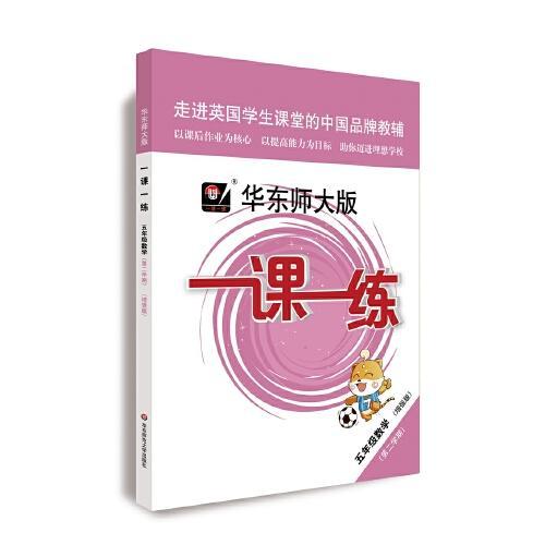 2020春华东师大版一课一练·五年级数学(第二学期)(增强版)