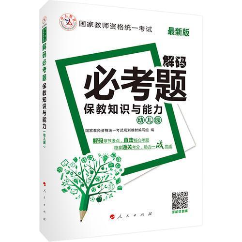 中人2016年国家教师资格统一考试解码必考题 幼儿园保教知识与能力