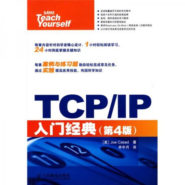 TCP/IP入门经典