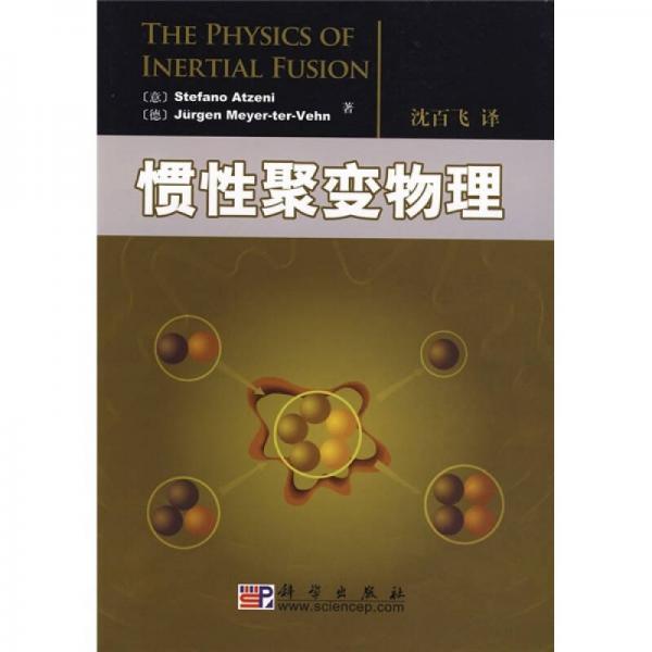 惯性聚变物理