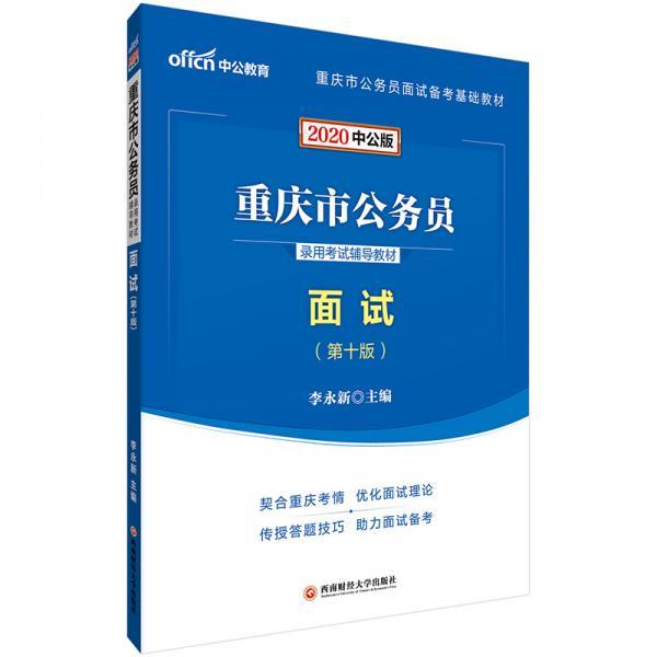 中公教育2020重庆市公务员录用考试教材:面试
