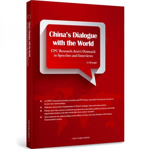 与世界对话:对外交流演讲答问实录(英文版)