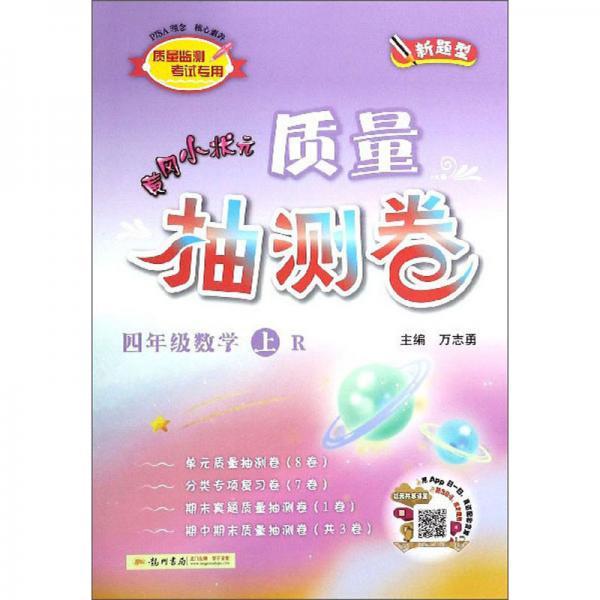 四年级上数学(R)/黄冈小状元质量抽测卷