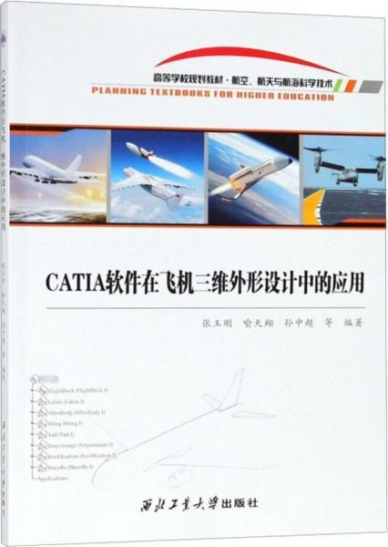 CATIA软件在飞机三维外形设计中的应用