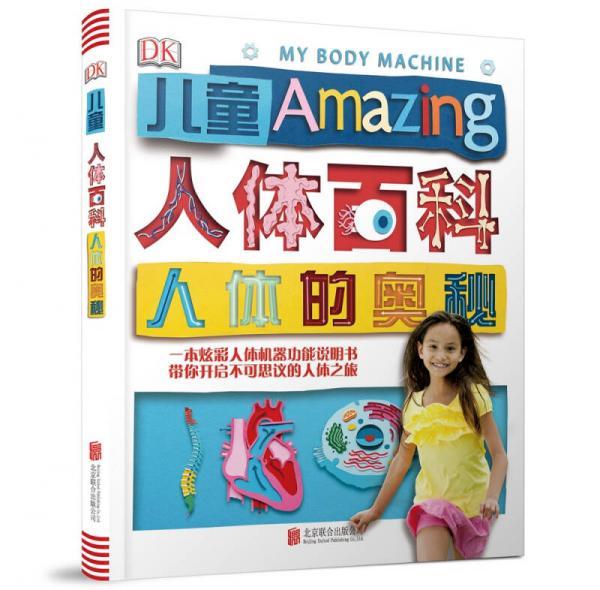 DK儿童人体百科:人体的奥秘(2018新版)