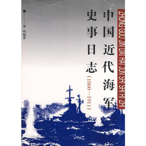 中国近代海军史事日志(1860-1911)