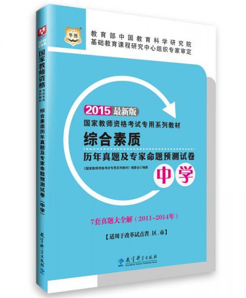 2015华图·最新版国家教师资格考试专用系列教材综合素质历年真题及专家命题预测试卷(中学)