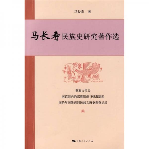 马长寿民族史研究著作选