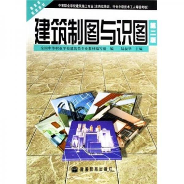 中等职业学校建筑施工专业教育部规划教材:建筑制图与识图(第2版)