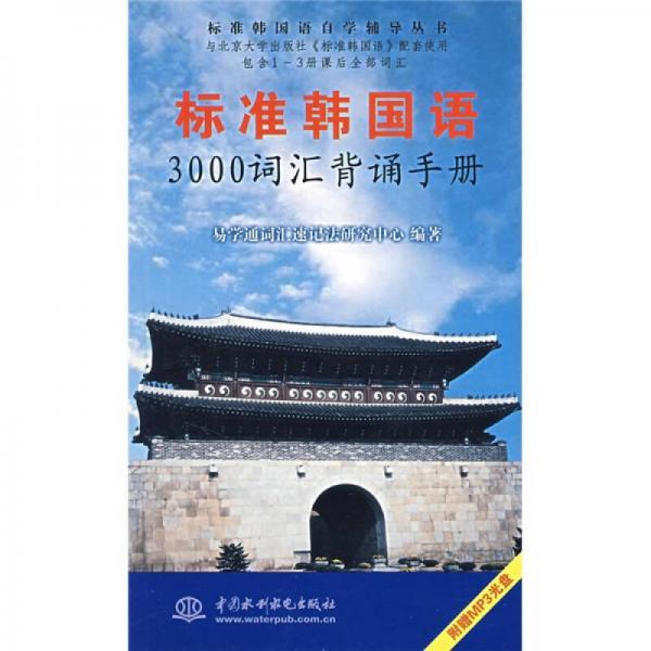 标准韩国语3000词汇背诵手册