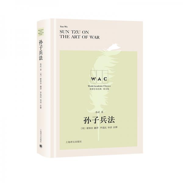"""""""世界学术经典(英文版)""""系列·孙子兵法(汉英对照本)"""