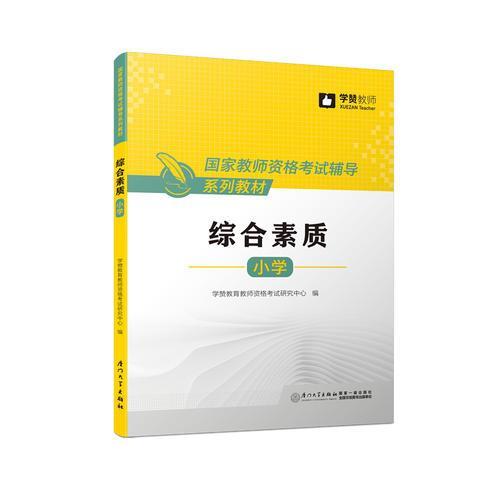 综合素质(小学)/国家教师资格考试辅导系列教材
